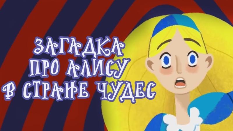 Mind Загадка про Алису в Стране чудес