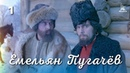 Емельян Пугачёв 1 серия историческая драма реж Алексей Салтыков 1978 г