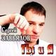 Сергей Завьялов - Я так люблю её