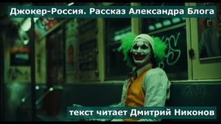 Джокер.Россия. Рассказ Александр Блога