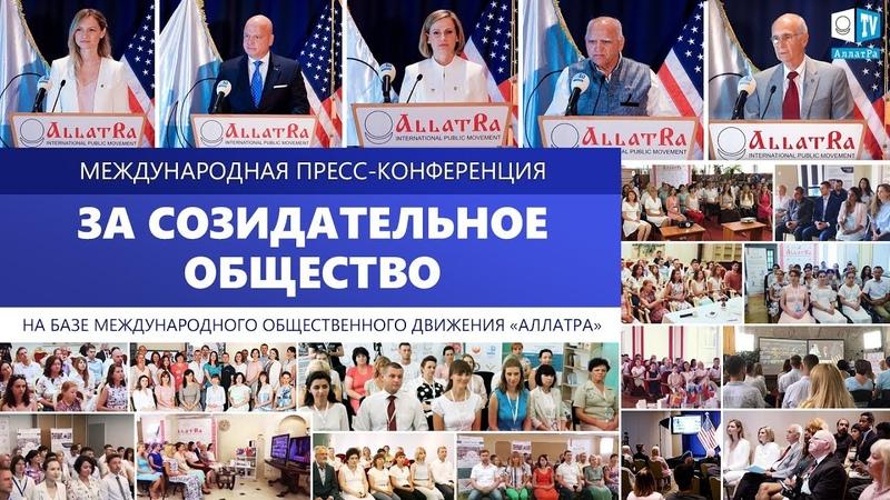 ЗА СОЗИДАТЕЛЬНОЕ ОБЩЕСТВО Международная пресс конференция на платформе АЛЛАТРА