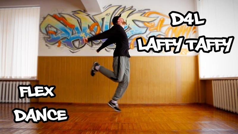 D4L LAFFY TAFFY DANCE FREESTYLE FLEXING DANCE