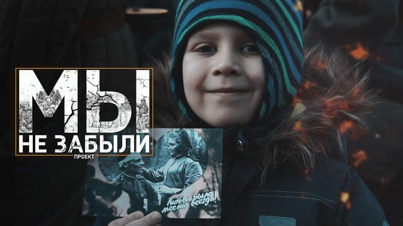 Акция 77 годовщина освобождения Ростова на Дону от немецко фашистских захватчиков МыНеЗабыли