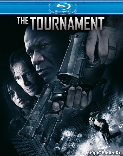 Турнир на выживание / The Tournament (2009/BDRip/HDRip)