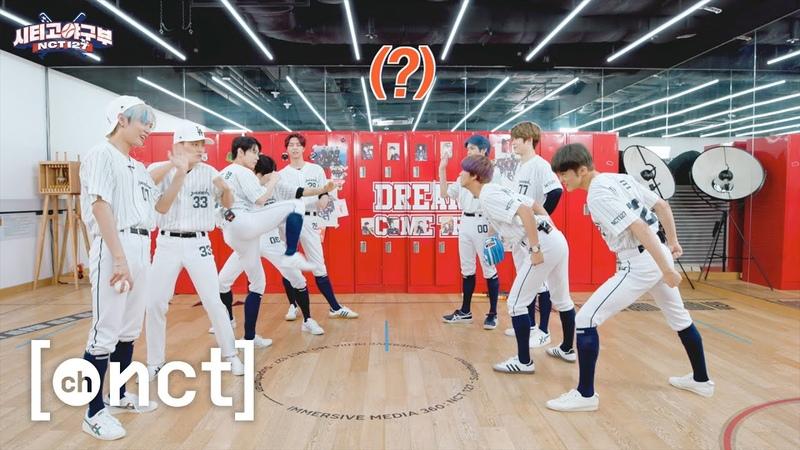 ⚾️시티고 야구부⚾️ EP.2 엉망진창 테스트 | NCT 127 Baseball Team