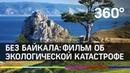 Без Байкала документальный фильм об экологической катастрофе