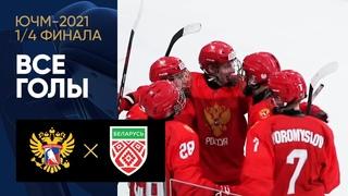 ЮЧМ-2021. 1/4 финала. Россия 5–2 Белоруссия . Все голы матча