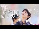 羽生結弦 MAD Fall for Yuzuru Hanyu within 10 seconds