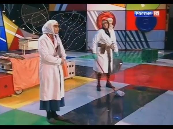 Сборник 11 Кривое Зеркало Весёлая Больница Новые Русские Бабки