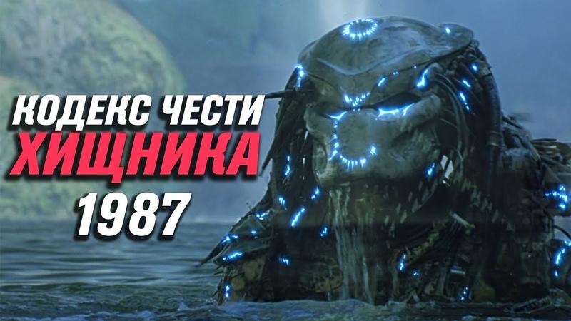 Как Хищник выбирает жертв (1987)
