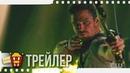 СТРЕЛА (Сезон 8) — Русский трейлер | 2012 | Новые трейлеры