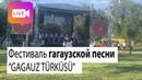 """LIVE XIX ый Фестиваль гагаузской песни GAGAUZ TÜRKÜSÜ"""""""