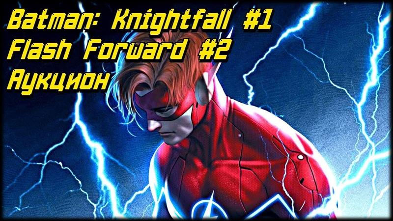 Новинки 16 10 Tales From The Dark Multiverse Batman Knightfall 1 Flash Forward 2