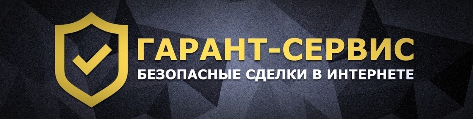 ГАРАНТ СДЕЛОК