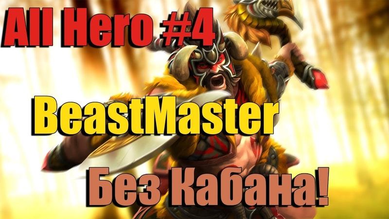 All Hero 4 BeastMaster Ни разу не призвал кабана! Рапира меняет стиль игры!