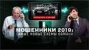 Мошенники 2019 самые новые схемы обмана Документальный спецпроект 13 09 19