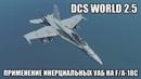 DCS World 2.5 F/A-18C Применение УАБ с инерциальным наведением