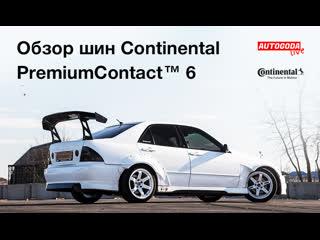 Зачем мне покупать шины Continental PremiumContact 6