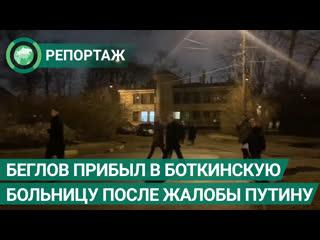 Александр Беглов посетил Боткинскую больницу Петербурга после жалоб президенту. ФАН-ТВ
