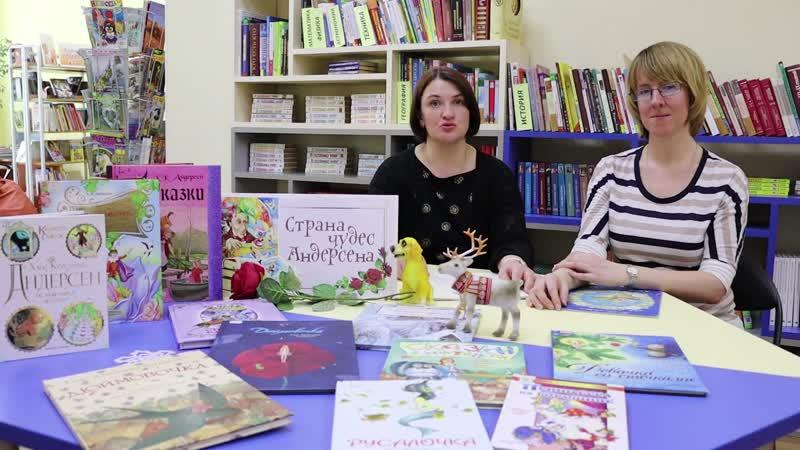 Волшебный мир Андерсена Центральная детская библиотека города Мурманска