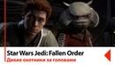 Охотники за головами | Звездные Войны Джедай | Star Wars Jedi: Fallen Order №8