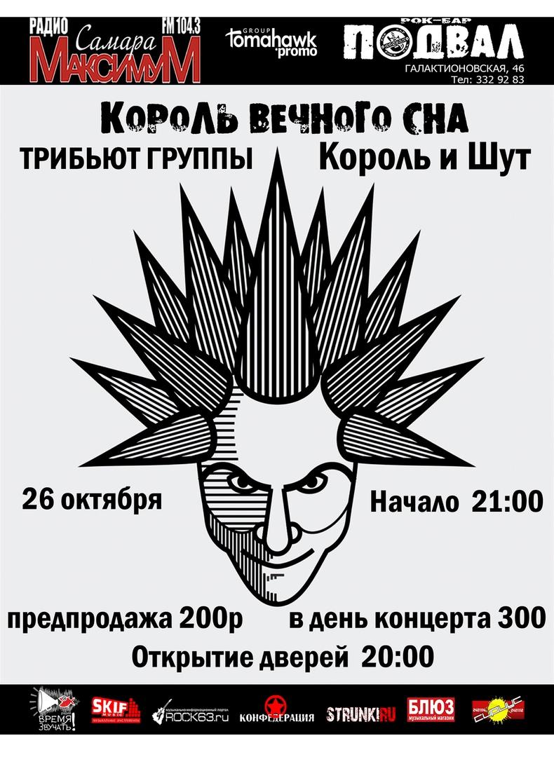 "Афиша Король Вечного Сна ""Трибьют"" Король и Шут"""