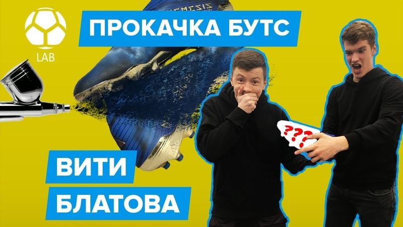 Прокачка бутс Вити Блатова Самый НЕОБЫЧНЫЙ кастом