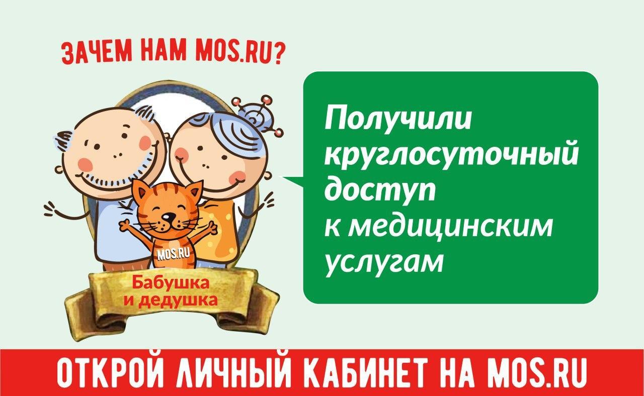 Владельцы домашних животных запишутся к ветеринару онлайн на сайте Mos.ru