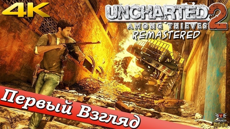 Uncharted 2 Among Thieves Remastered ПЕРВЫЙ ВЗГЛЯД ОТ EGD
