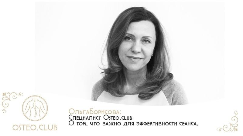 Ольга Борисова Что важно для результативности остеопатического сеанса