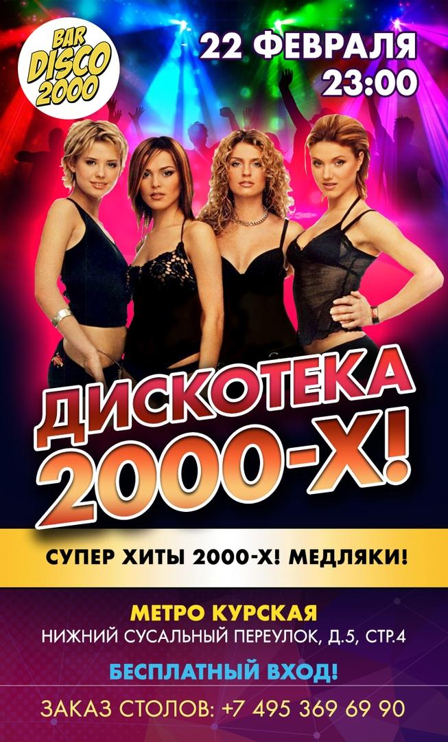 Афиша Дискотека 2000-х!