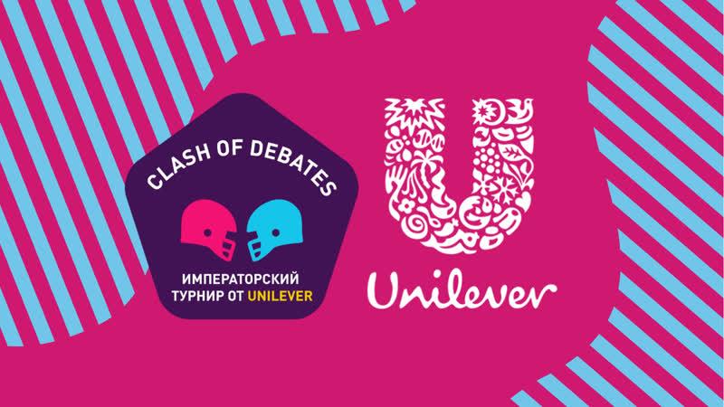 CLASH OF DEBATES Императорский турнир от Unilever секция 2