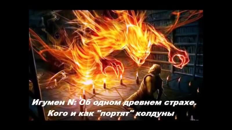 Игумен N Сглаз порча колдовство Методы воздействия демонов