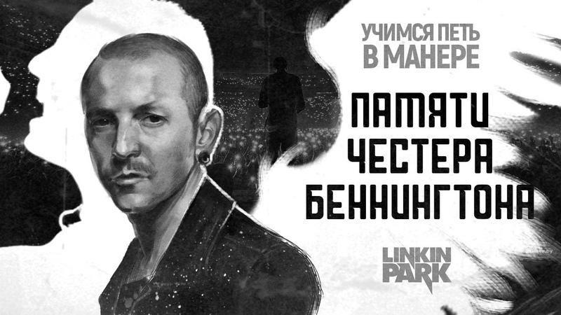 Памяти Честера Беннингтона One more light Linkin Park