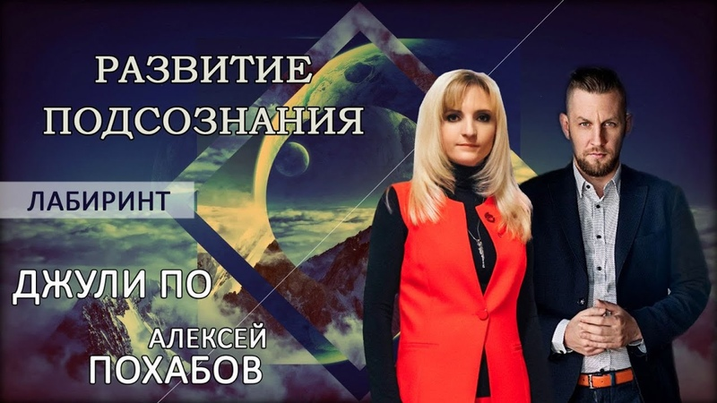 ЛАБИРИНТ | Развитие подсознания | Джули По и Алексей Похабов