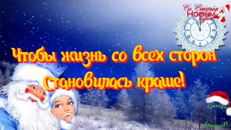 SO_STARYM_NOVYM_GODOM_Krasivoe_video_pozdravlenie_Video_otk-spcs.me.mp4