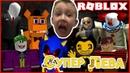 Супер Лева и Папа играют в Страшный лифт Roblox СТРАШНО