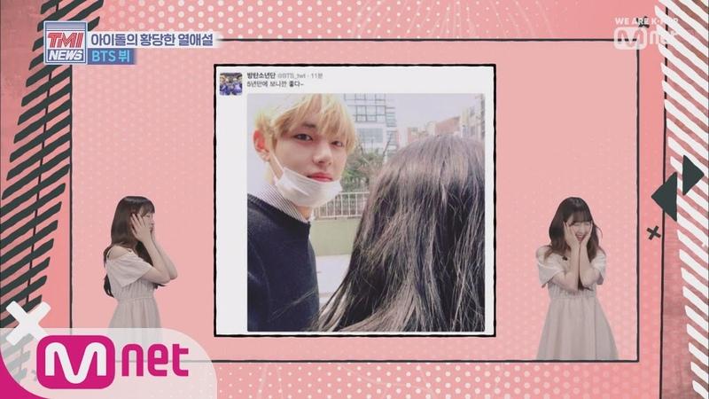 Mnet TMI NEWS [9회] 수빈이의 팩트체크 '팬들을 깜놀 시킨 뷔의 황당 열애설' 190814 EP.9