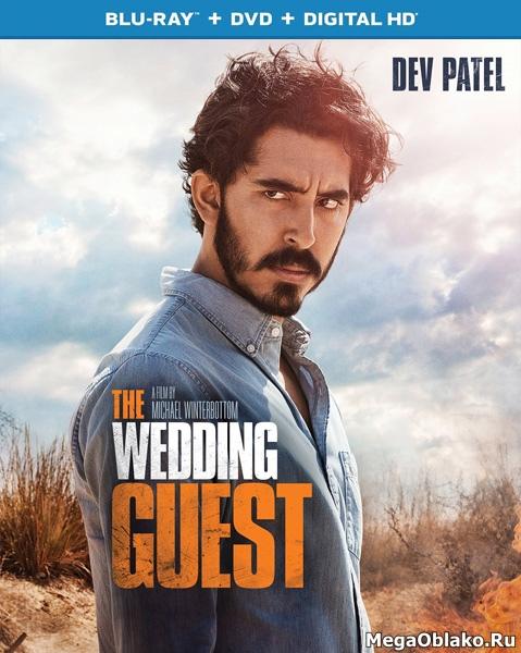 Гость на свадьбе / The Wedding Guest (2018/BDRip/HDRip)