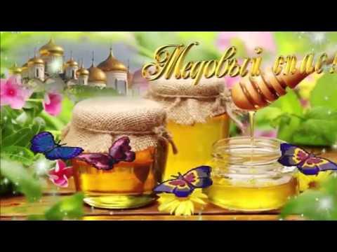 С Медовым Спасом, Друзья. Пусть ваша жизнь будет... как мёд сладка!
