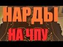 Нарды на ЧПУ станке Арткам 2018 Мач 3 МДФ для нард