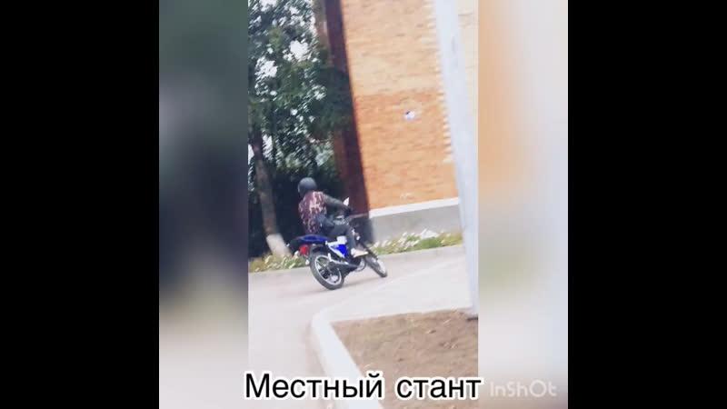 Местный стант)