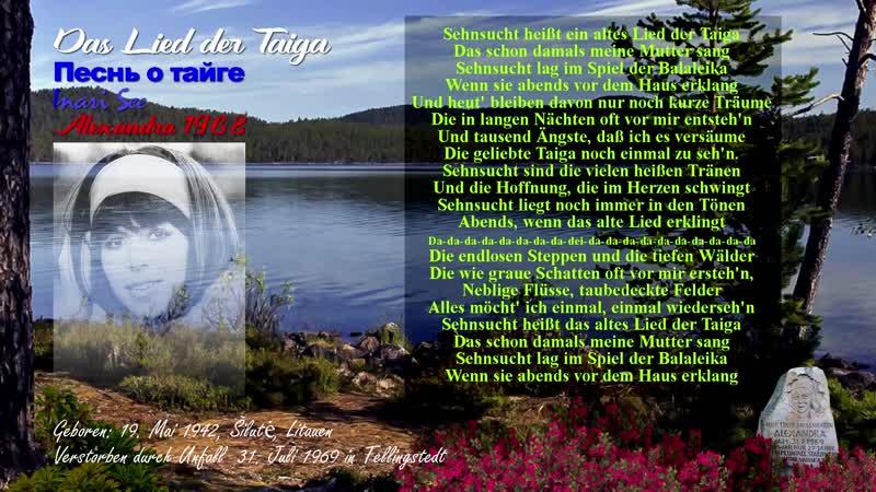 Alexandra-das Lied der Taiga-1968
