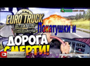 Scania S Euro Truck Simulator 2 World of Trucks подпишисьго лак