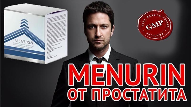 Средство от простатита Menurin обзор Препарат Menurin для лечения простатита купить МЕНУРИН отзывы