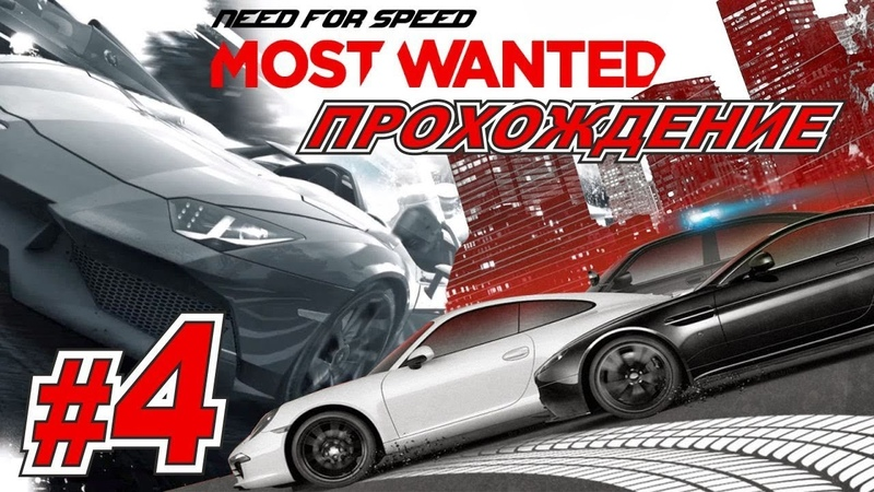 Прохождение Need For Speed Most Wanted 2012 ► Машина 4 ● Mr. Lexther