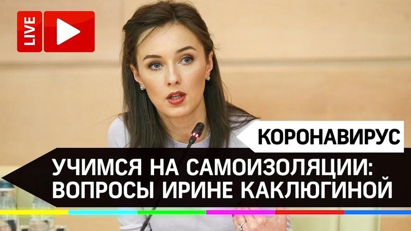 Учёба на самоизоляции Прямые вопросы министру образования Подмосковья Ирине Каклюгиной