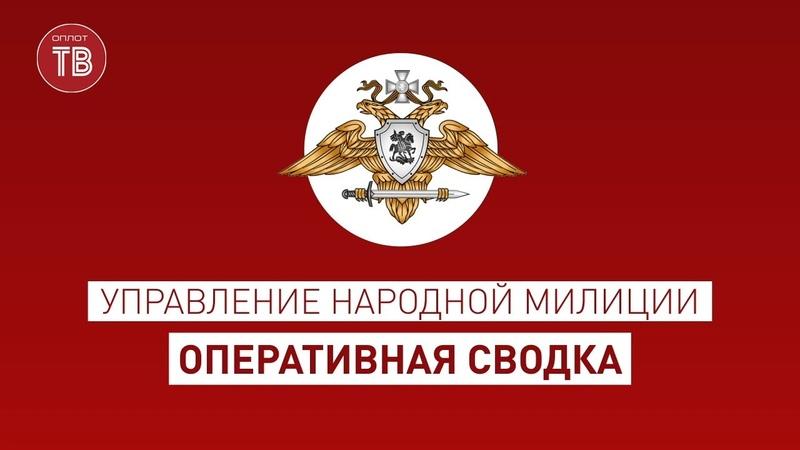 Оперативная сводка на 14 00 по состоянию на 25 мая