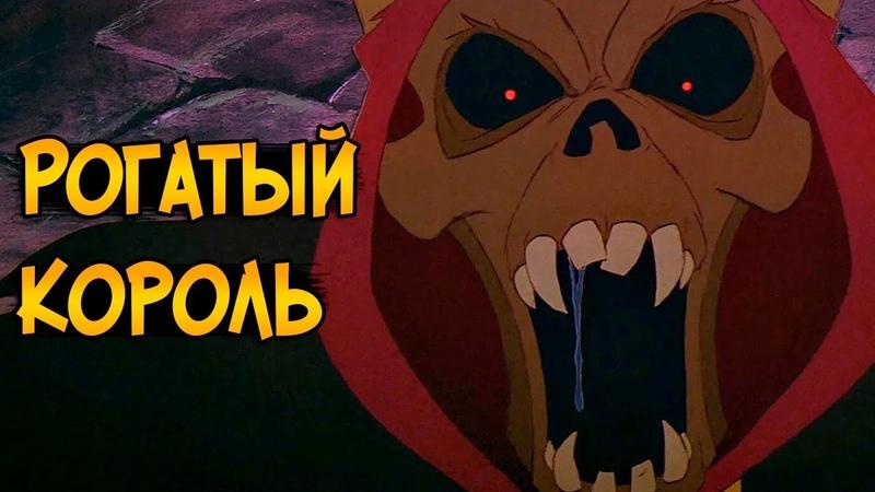 Рогатый Король из мультфильма Черный Котел способности цели миньоны