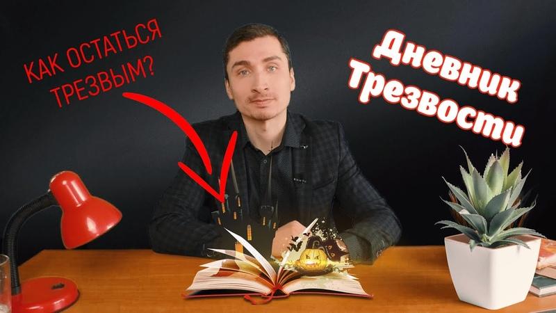 Дневник трезвости Как мгновенно улучшить качество своей трезвости Практика записывания Кайсаров